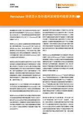 新闻稿: CCMT 2006 - Renishaw 在中国市场推出一系列新型测量产品