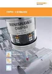 新闻稿: OMP60 OMI-2 - 适合加工中心和搪孔机器的全新轻型测头系统