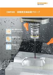 インストールおよびユーザーガイド: OMP400 オプティカル信号伝達式タッチプローブ