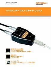 DX10インターフェースキット(USB)