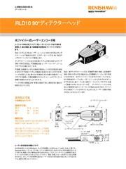 データシート: RLD10 90°ディテクターヘッド