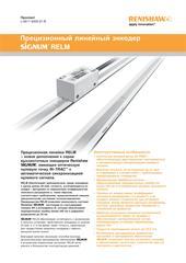 Спецификация:  Проспект: Прецизионный линейный энкодер SiGNUM™ RELM