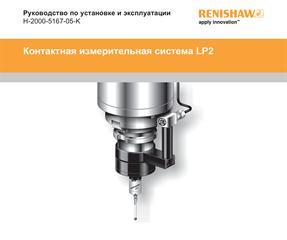Руководство по установке и эксплуатации: Контактная измерительная система LP2