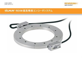 インストールガイド: SiGNUM™ REXM 超高精度エンコーダシステム