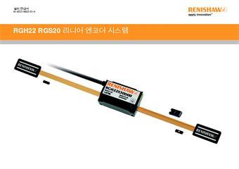 설치 안내서:  RGH22 RGS20 리니어 엔코더 시스템