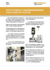 新闻稿 - TRS1 - 新型刀具识别技术, 实现快速可靠的刀具破损检测