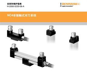 安装和使用指南: NC4非接触式对刀系统