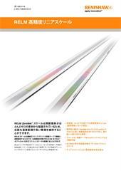 データシート: SiGNUM™ RELM 高精度リニアエンコーダ