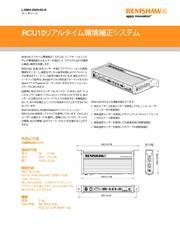 データシート: RCU10 リアルタイム矩形波補正システム