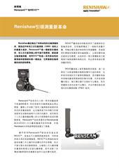 新闻稿 - Renscan5™ 和REVO® - Renishaw引领测量新革命