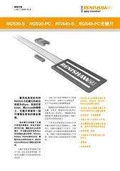 规格手册:RGS20-S、RGS20-PC、RGS40-S、RGS40-PC光栅尺