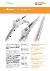 データシート: SiGNUM™ SR、Si エンコーダシステム( デジタルとアナログ出力オプション)