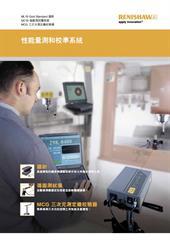 性能量測和校準系統