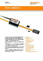 規格資料表: RGH22 編碼器系統