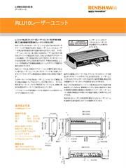 データシート: RLU10レーザーユニット