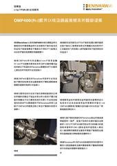 新闻稿:  OMP400 — 紧凑、坚固性和高精度的完美组合
