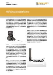 新闻稿: Renscan5™ 和REVO®