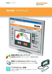 フライヤー: SiGNUM™ソフトウェア