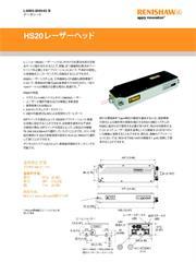 データシート: HS20 レーザーヘッド