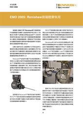综述文章: EMO 2005: Renishaw领导测量革命