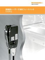 パンフレット: 高精度レーザー干渉計フィードバックシステム
