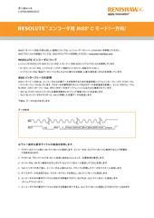データシート: RESOLUTE エンコーダ用 BiSS® C モード(一方向)