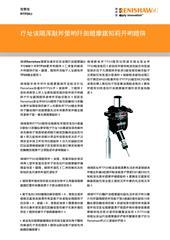 新闻稿 - RTP20 - 具有自动功能的新型坐标测量机用经济型测座