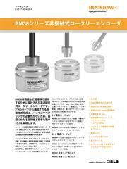 データシート: RM36シリーズ非接触式ロータリーエンコーダ
