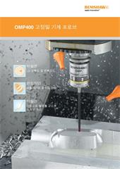 브로셔: OMP400 고정밀 기계 프로브