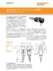 データシート: RLD10 DI(ディファレンシャル干渉計)ディテクターヘッド