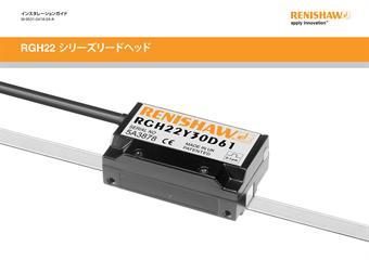 インストレーションガイド:  インスタレーションガイド: RGH22 シリーズリードヘッド