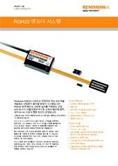 데이터 시트:  RGH22 엔코더 시스템