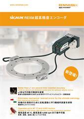 ポスター: SiGNUM™ REXM超高精度エンコーダ