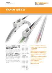 规格手册: SiGNUM™ 光栅系统