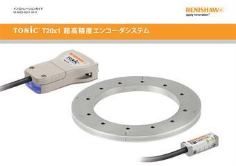 インストレーションガイド: TONiC™ REXM 超高精度エンコーダシステム