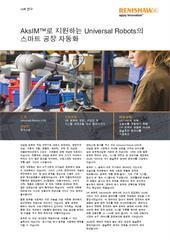 적용 사례: AksIM™로 지원하는 Universal Robots의스마트 공장 자동화