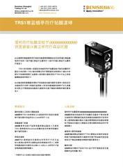 TRS1非接触式刀具识别系统