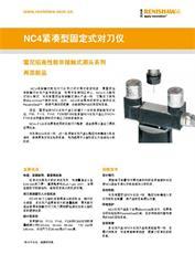 宣传页:NC4紧凑型固定式对刀仪