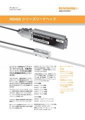 データシート: RGH25  シリーズリードヘッド (アーカイブ)