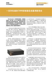 新闻稿: UCC系列和I++ - 一系列先进的CMM控制器促成量测新革命