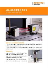 广告传单: XM-60多光束激光干涉仪