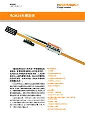规格手册: RGH24光栅系统