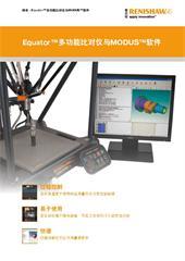 样本:Equator多功能比对仪与MODUS软件