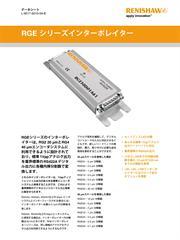 データシート - RGE シリーズインターポレイター