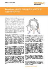 新聞稿: Renishaw 全新絕對式線性和環型光學尺實現位置回饋的大革命