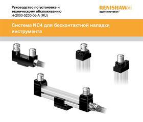 Руководство по установке и техническому обслуживанию: Система NC4 для бесконтактной наладки инструмента