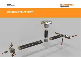适合Zeiss应用的专用测针